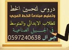 دروس لتحسين وتعليم الخط العربي للطلاب الابتدائي والمتوسط بلجبيــل
