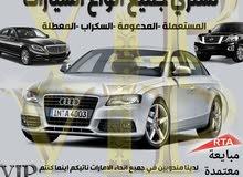 نشتري جميع انواع السيارات المستعملة والمدعومة والسكراب