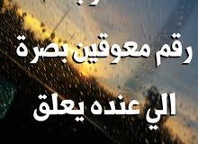 مطلوب رقم معوقين للبيع بصره