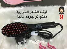 فرشة الشعر الحراريه الكهربائية ب99ريال فقط