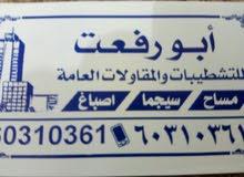 مقاولات عامه ( ابو رفعت )