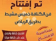 تم افتتاح فن الكنافه -خميس مشيط .طريق الرياض.نتشرف بزيارتكم .