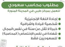 مطلوب محاسب سعودي  للعمل بمركز طبي بالمدينة المنورة