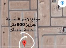 ارض تجارية جرزيز 600 متر خلف المجمع الثقافي الشبابي متكاملة الخدمات