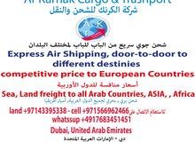 Express Air shipping