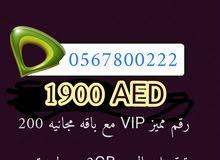 رقم مميز VIP مع باقه مجانيه لمدة سنه