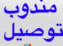 مندوب توصيل مشاوير خاصه وطلبات داخل الرياض