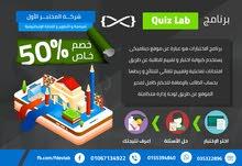 موقع  ( Quiz Lab )