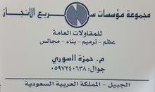 مؤسسة سريع الانجاز للمقاولات العامه