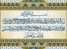 محفظ قرآن كريم يبحث عن فرصة جيدة في السلطنة