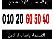 ارقام مميزه فودافون رقم مميز جدا تسلسل 1020605040