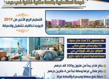 فرصة استثمارية بنكهه ملكية فاخرة فى دبي