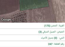 قطع. أرض مميزة من المالك مباشرة بمساحة 4253م بقوشان واحد