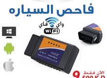 جهاز OBDII فاحص السيارة واي فاي WIFI و بلوتوث