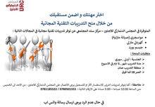 توفر تدريبات تقنية للأخوة السوريين و الأردنيين في عمان