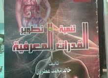 كتاب..تنمية وتطوير القدرات المعرفية