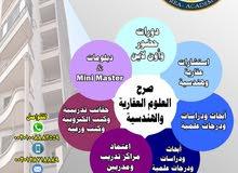 الاكاديمية العربية للعلوم الهندسية والعقارية