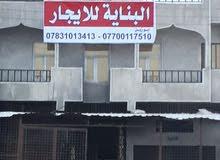عمارة بناية للايجار بغداد حي الجهاد مقابل ملعب حي الامانة المغلق