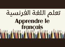 مدرس لغة فرنسية