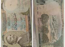 عملة اردنية قديمة ونادرة فئة ال 20 دينار ( بنية ) من عام 1977