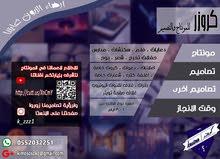 مصمم وممنتج محترف