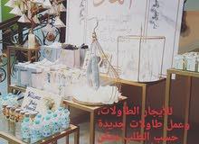 حساب بحريني للأيجار طاولات الاستقبال وللبيع حسب طلبك نرجو الدعم