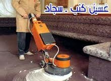 الأصيل لخدمات التنظيف