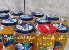 للبيع سمن عماني اصلي 100%