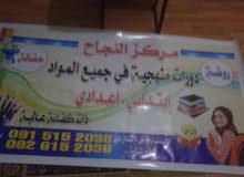 مركزالنجاح التعليمي