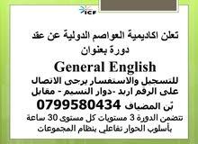 # دورة في اللغة الانجليزية General English   ثلاث مستويات كل مستوى 30 ساعة تدريببة