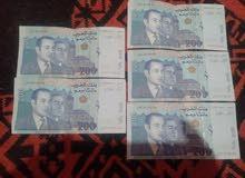 عملات مغربية  للبيع فيها رقم التسلسلي من خمسة أورق