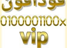 رقم فودافون مصر للكبار فقط