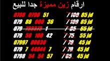 ارقام زين مميزة جدا للبيع بافضل الاسعار ! !  ! ! !