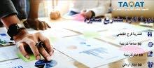 دورات تدريبية في محافظة المفرق