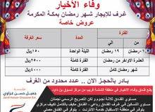 غرف للايجار بمكة شهر رمضان بسعر المجموعات لفترة محدودة