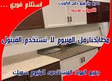 لأول مرة في الكويت - مطابخ جاهزه - فل المنيوم - لا نستخدم الفينول - الكميه محدوده