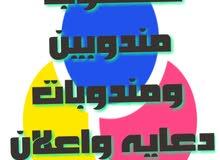 مطلوب مندوب دعايه واعلان