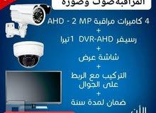 بيع و تركيب كمرات المراقبة و أجهزة البصمة انتركوم فيديوفون كهرباء المباني ...770