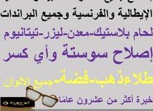 المعمل الغني لإصلاح النظارات