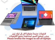 توفر لابتوبات جديدة في تيك زون New laptops available in Tech Zone