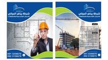 مطلوب مهندس او مهندسه للعمل في شركة هندسية ومقاولات