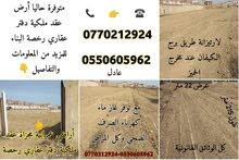 أراضي عمرانية مجزاة للبيع لارتيزانة طريق برج الكيفان