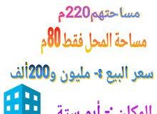 شقة أرضية نظيفة ومعها محل في منطقة أبو ستة شارع اللحم 220م _ للبيع