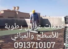 خدمات عوازل رطوبة لمنع تسريب الماء للاسطح المباني والجدران