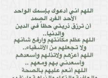 السلام عليكم من عنده وضيفه بدون دوام ارغب
