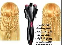 جهاز تجديل الشعر لتصميم اجمل التسريحات بوقت قصير