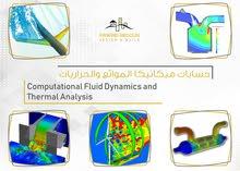 خدمات مشاريع التخرج لطلاب الهندسة باستخدام احدث برامج الحسابات الهندسية