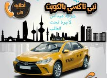 تاكسي ميداس أجرة تحت الطلب توصيل للمطار سياراتنا حديثة دقة في المواعيد