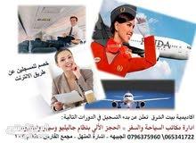 للراغبين بدخول مجال التذاكر والحجوزات galileo &amadeus  والضيافه الجويه والطيران