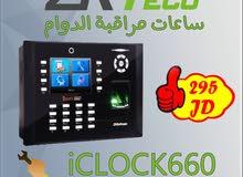 ساعة الدوام المزودة بكاميرا iClock 660